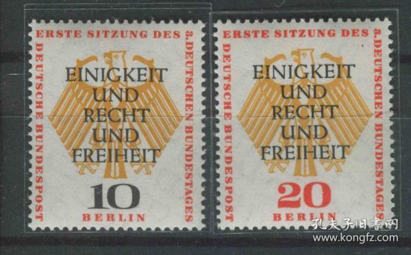 德國郵票 西柏林 1957年 第三屆德國聯邦議會首次會議 2全新