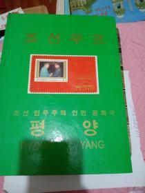 朝鮮郵票 13種型張【90年代發行】