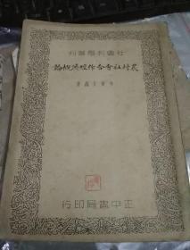 民国二十五年:社会科学丛刊:农村社会合作经济概论,赠送早期潮汕票证3张。