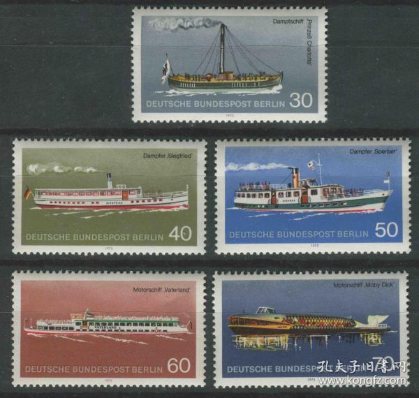 德國郵票 西柏林 1975年 柏林內河客輪 5全新