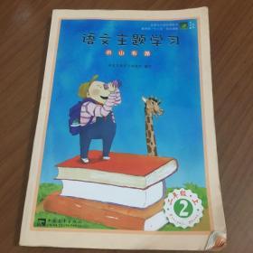 语文主题学习(二年级上册)
