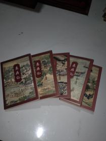 《鹿鼎记》五册全,三联版。包正版。
