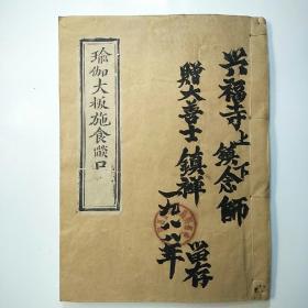 同治木刻版--瑜伽大板施食燄口(康熙時序同治時刻 多版畫 大字本 線裝書)