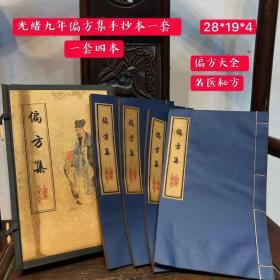 偶得古代医书奇方老医书一套,一套为四本,中国文化博大精深,字迹工整清晰,保存完整,老化明显,尺寸品相如图