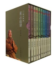 S 星云法语-十册典藏版