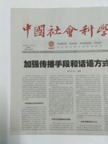 """中国社会科学报 2018年11月2日,共8版(本期报纸要目:基于东方智慧的新生态文明之路。夯实打赢污染防治攻坚战的制度基础。深入推进生态扶贫——基于江西调研的分析。经济学人的气候变化研究之道。加快推动河长制全面见效。纪念朱自清先生120周年诞辰暨""""朱自清的文化自信与文学意义""""学术研讨会综述。经学史专家周予同教授与前赵家楼胡同(1图)"""