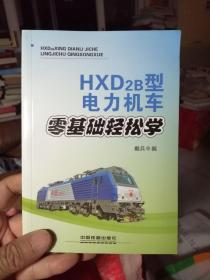 HXD2B型电力机车零基础轻松学