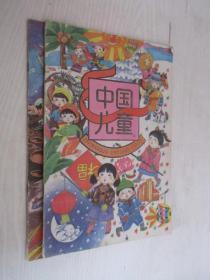 中国儿童   1995年第1、2期2本合售