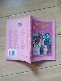世界文学名著宝库 包法利夫人 青少版【内有笔记】