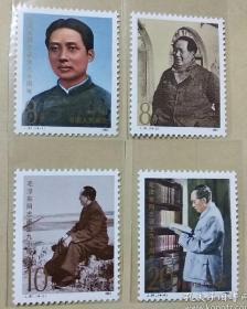 J97毛泽东邮票*