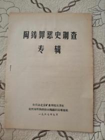 文革资料:陶铸罪恶史调查专辑