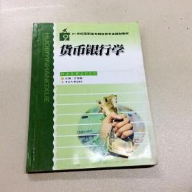 I270461 貨幣銀行學(一版一印)(側面有讀者簽名)