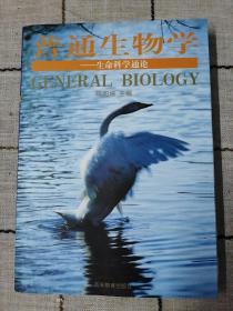 普通生物学,生命科学通论
