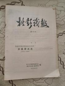 文革资料:批彭战报 【第4辑】---彭真罪恶史