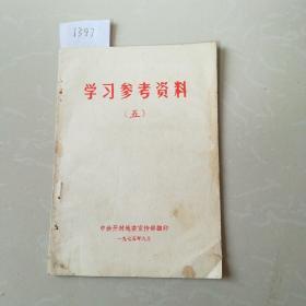 学习参考资料(五)