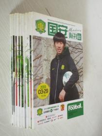 足球周刊·国安队刊   2013年第2、3、4、5、6、7、8、9、10、12、13、14、15期13本合售