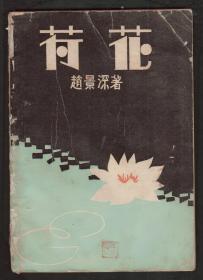 新文学诗集1930年赵景深著《荷花》钱君匋画封面-----赵景深新文化运动中仅此一本自著诗集!!稀见