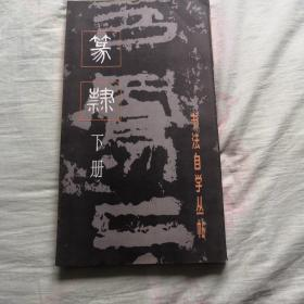 书法自学丛帖——篆隶【下册】
