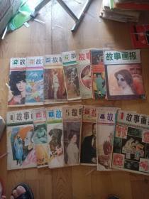 故事画报——1982年(2.3.5.6.),1983年(1.5.),1984年(1.2.3),1986/8。单月刊。双月刊——1984/4.6,1985/4.6共14本合售。