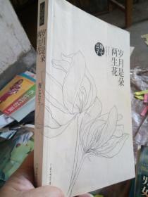 岁月是朵两生花