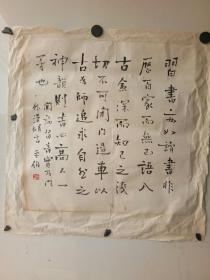 约七八十年代 平伯 的老书法 托片  尺寸51x52