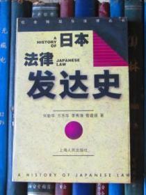 日本法律发达史