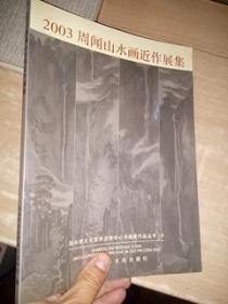 2003周闻山水画近作展集【签名本】