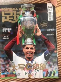足球周刊689期