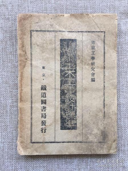 圖解土木工事標準(日文版)