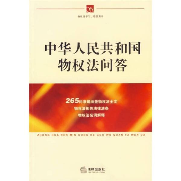 中华人民共和国物权法问答