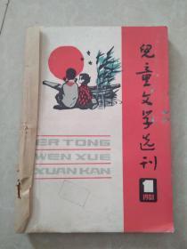 儿童文学选刊 1981年1、2、4期,1981年创刊号