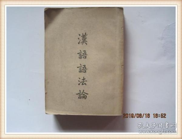 汉语语法论(民国三十七年一月初版,)