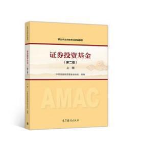 证券投资基金第二2版上册 中国证券投资基金业协会组编 高等教育出版社 9787040486285