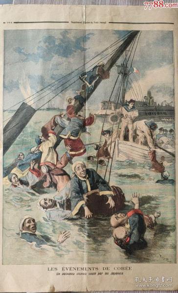 中日甲午戰爭首爾騷亂第四幅是一艘中日甲午戰爭中一艘大清軍艦被日軍擊沉第三幅第四幅描述的是從巴黎到奧爾良的鐵路上的風景