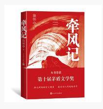 牵风记(第十届茅盾文学奖作品)