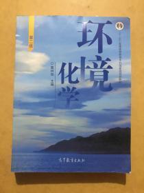 环境化学 第二版