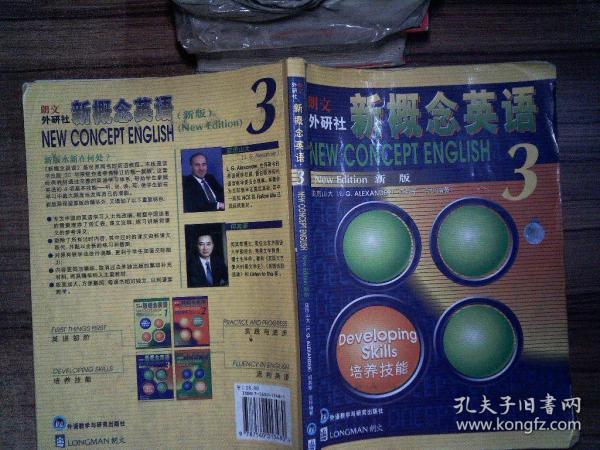 新概念英语 新版3:培养技能