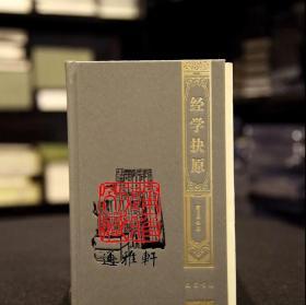 【 毛边本】经学抉原(巴蜀百年学术名家丛书 精装 全一册)