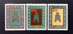 117臺灣郵票無編號儲金郵票3全新 絕美回流原膠全品 本套郵票回流全品極罕