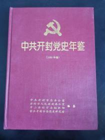 中共开封党史年鉴(1997-1999年卷)