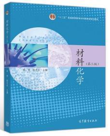 材料化学(第三版) 李奇 陈光巨 9787040520972 高等教育出版社教材系列