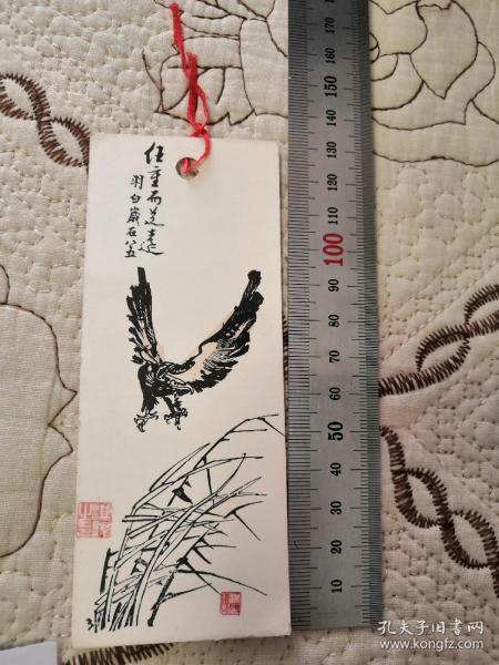 書簽:雄鷹繪畫一枚