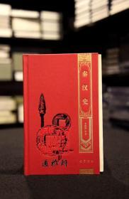 【  毛边本】秦汉史 (巴蜀百年学术名家丛书 精装 全一册)