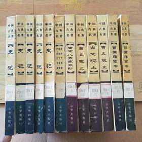 中国古典名著:史记(1-5)、曾国藩家书(上下)、唐诗宋词元曲300首、古文观止(上中下)、唐宋八大家文钞