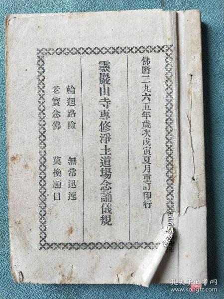 【佛历2965年(1937年)】灵严山寺专修净土道场念诵仪规