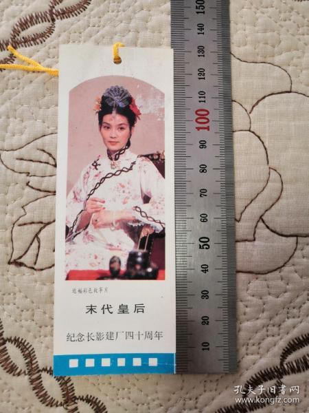 書簽:紀念長影建廠四十周年《末代皇帝》潘虹