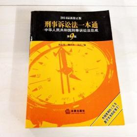 I278640 2014最新修正版 刑事讼诉法一本通 中华人民共和国刑事诉讼法总成 第9版