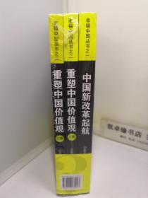 重塑中国价值观(上下册)+中国新改革起航 (3册和售)【全新未开封】