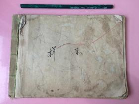 样本,内动物图案,绣样吗?上海航海仪器厂纸
