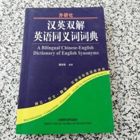 外研社 英汉双解 英语同义词词典(辨义作文翻译可供非华语读者使用)
